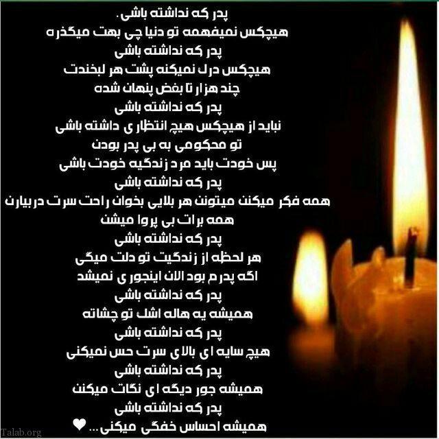 اس ام اس تسلیت فوت پدر | عکس نوشته از دست دادن پدر | دلتنگی برای پدر