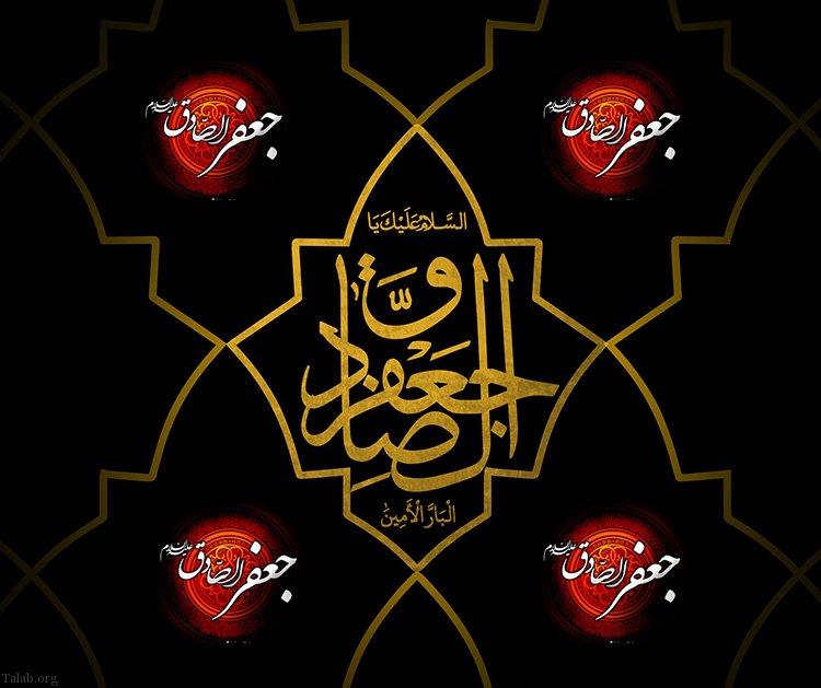 عکس تسلیت شهادت امام صادق علیه السلام