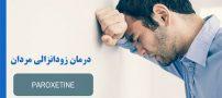 داروهای تاخیری مفید برای جلوگیری از زودانزالی + درمان زودانزالی مردان