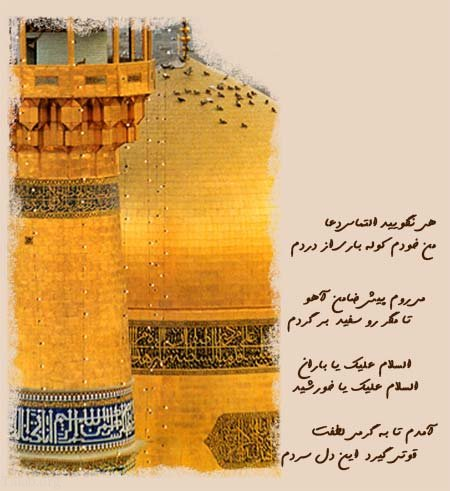 حرز امام رضا (ع) برای دفع بلا | رقعه الجبیب دعای امام رضا (ع)