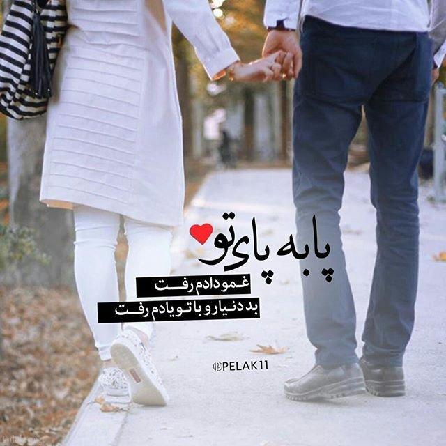 زیباترین عکس نوشته عاشقانه + شعر کوتاه عاشقانه | عکس پروفایل عاشقانه