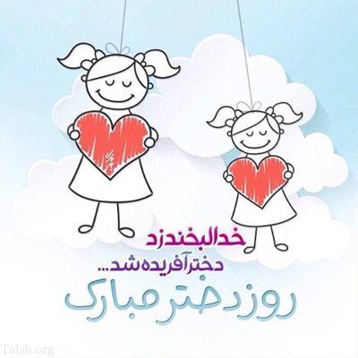 اس ام اس تبریک روز دختر | متن تبریک روز دختر | عکس نوشته روز دختر