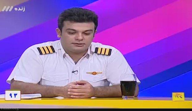 ادعاهای جنجالی یک خلبان ایرانی در مورد هواپیماهای ایرانی (کلیپ)