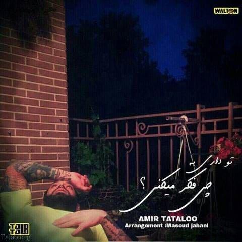 بیوگرافی کامل امیر تتلو + امیر تتلو و مادرش + آهنگ های جدید امیر تتلو