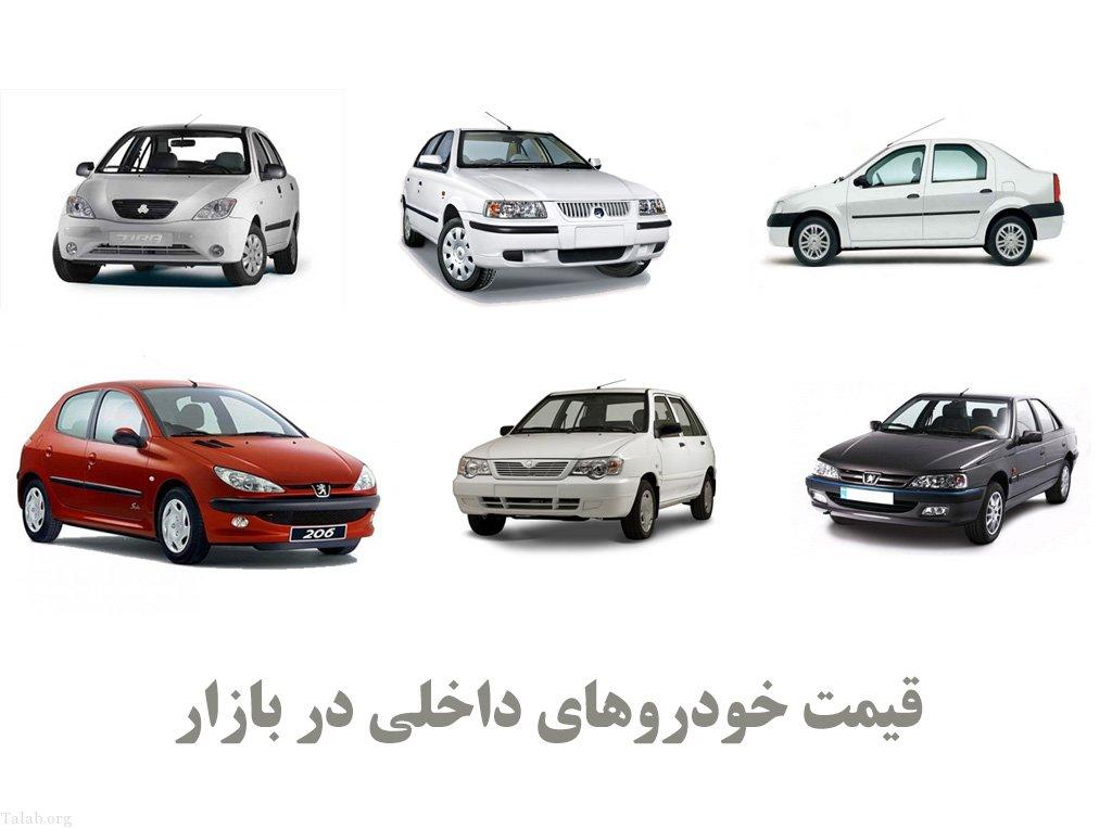 آخرین قیمت خودروهای داخلی در بازار تیر 1397