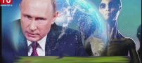 راز فرازمینی ها را پوتین یا ترامپ فاش خواهد کرد ؟ (+فیلم)