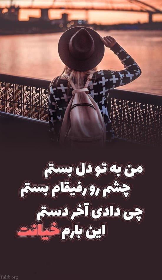 متن ترانه های زیبا از خواننده های مشهور | عکس پروفایل آهنگ های ایرانی