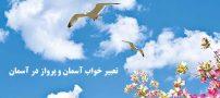 تعبیر خواب آسمان و پرواز در آسمان + تعبیر خواب آفتاب و خورشید