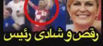 رقص رئیس جمهور کرواسی در فینال جام جهانی 2018