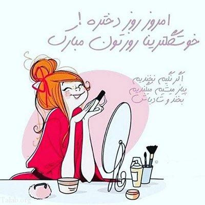 زیباترین اس ام اس تبریک روز دختر + عکس نوشته روز دختر