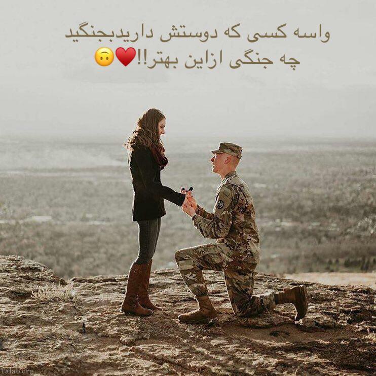 عکس های عاشقانه سرباز و عشقش