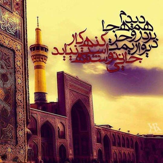 اس ام اس تبریک تولد امام رضا + عکس نوشته ولادت امام رضا (ع)