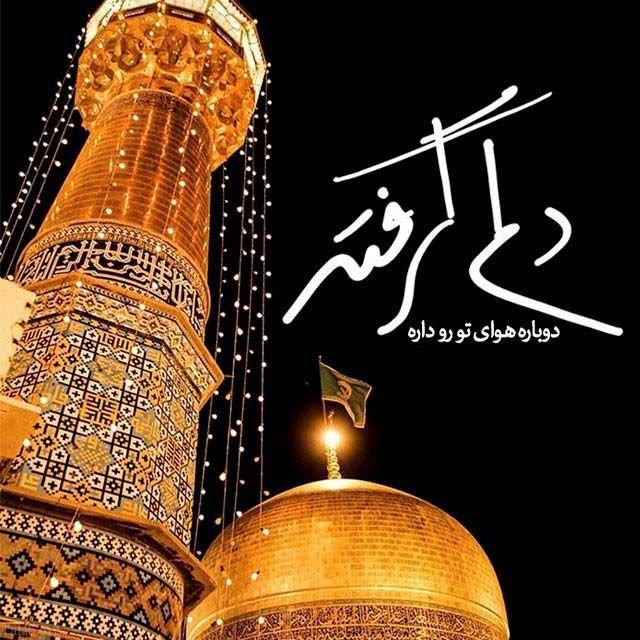 اس ام اس تبریک میلاد امام رضا (ع) + عکس نوشته امام رضا برای پروفایل
