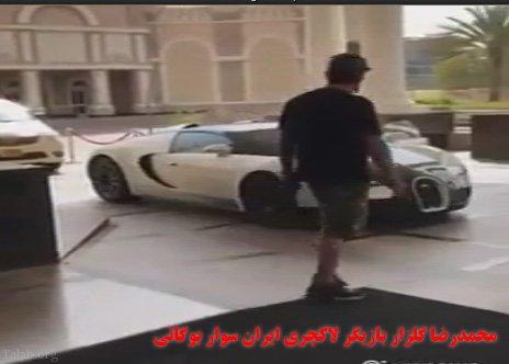 محمدرضا گلزار بازیگر لاکچری ایران سوار بوگاتی گران قیمت + فیلم