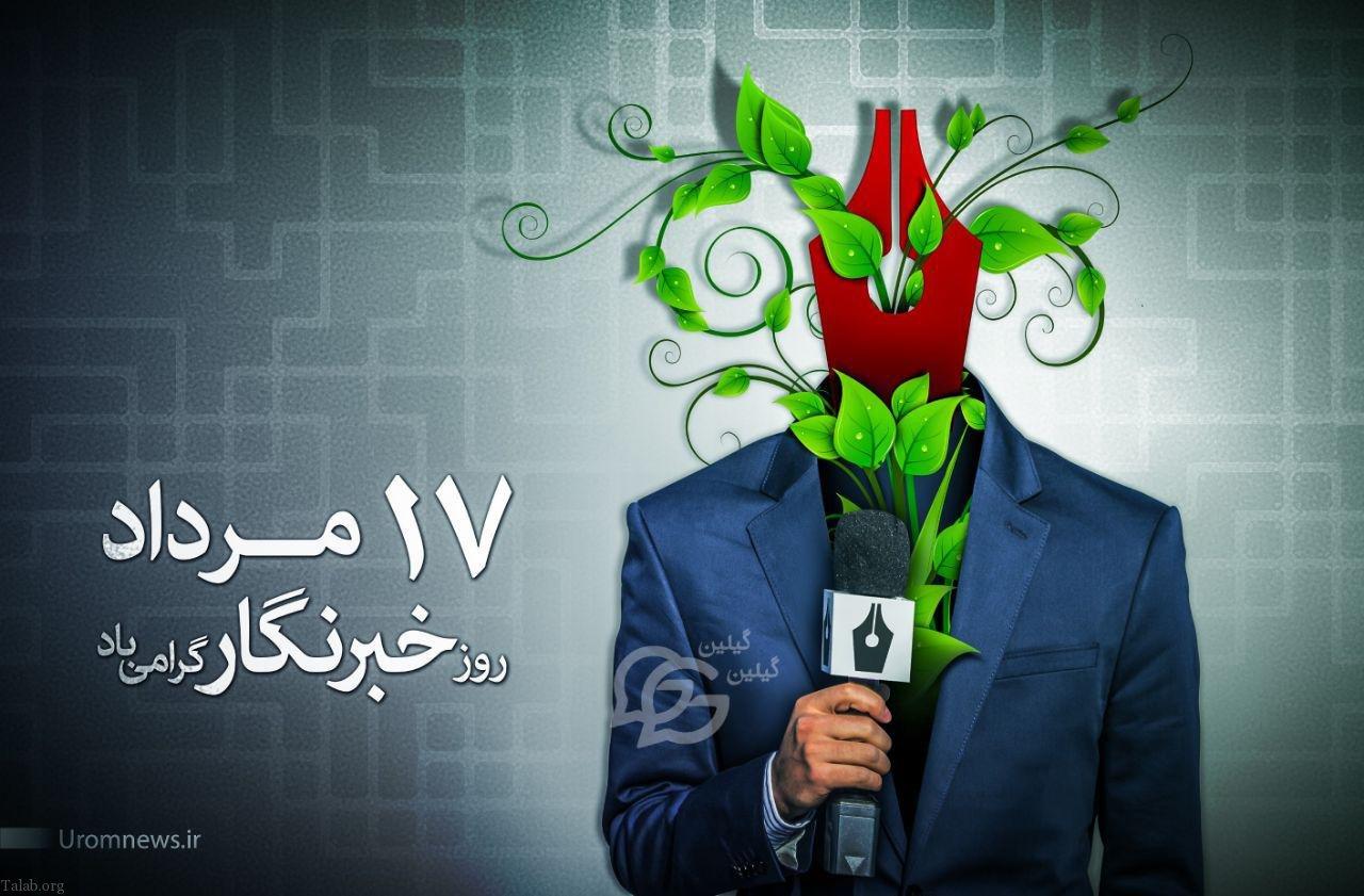 اس ام اس تبریک روز خبرنگار + متن ادبی زیبا برای تبریک روز خبرنگار