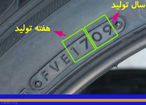 تاریخ تولید لاستیک خودرو + بهترین زمان برای تعویض لاستیک خودرو