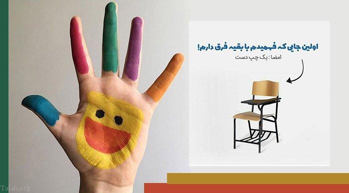 شخصیت شناسی افراد چپ دست + مشکلات چپ دست ها در زندگی
