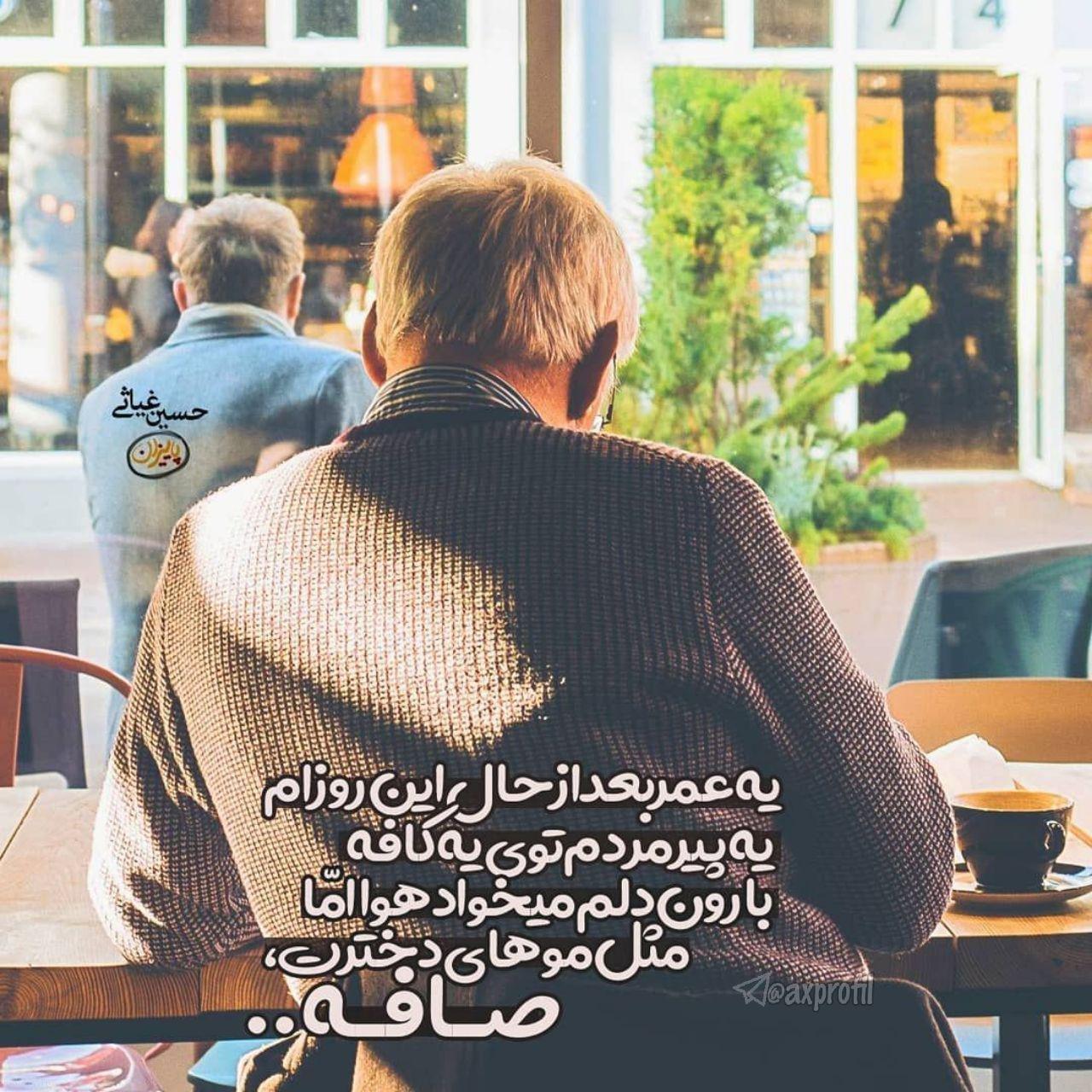 عکس پروفایل عاشقانه غمگین + عکس پروفایل دلشکسته