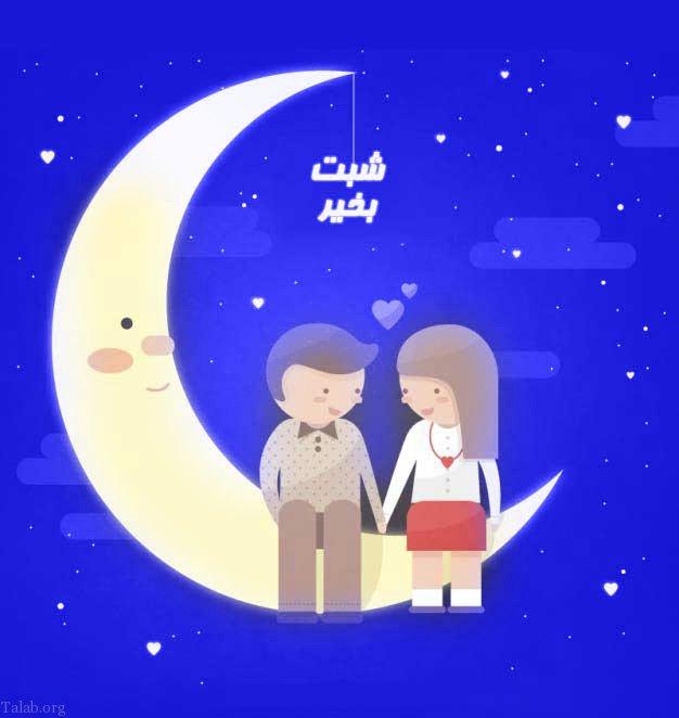 اس ام اس شب بخیر | متن شب بخیر عاشقانه و رمانتیک