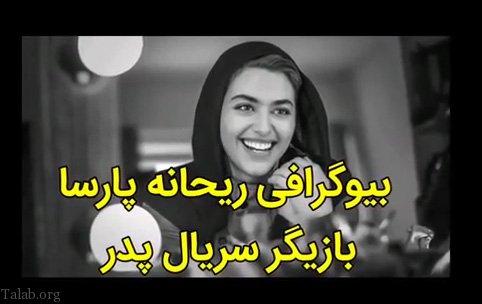 خاطرات اولین بیوگرافی و عکس ریحانه پارسا بازیگر نقش لیلا در سریال پدر ...