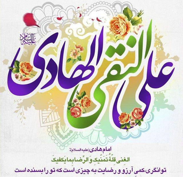 اس ام اس تبریک ولادت امام هادی   متن تبریک میلاد امام هادی (ع)