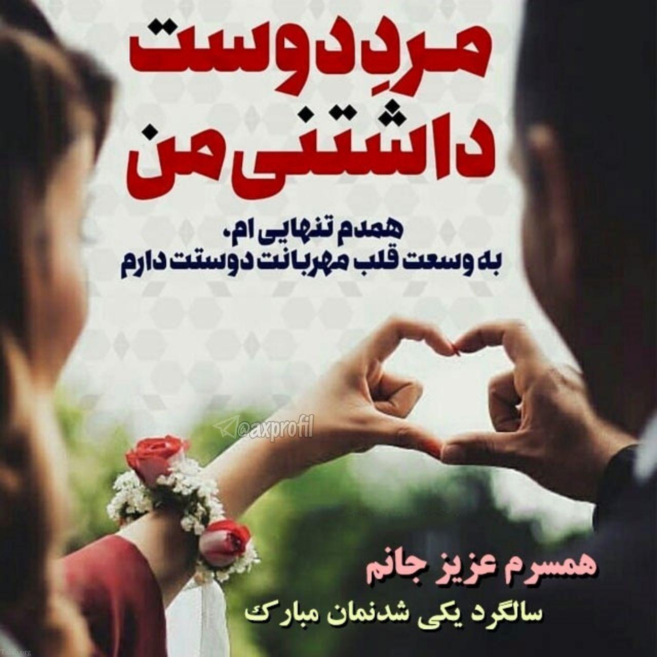 عکس پروفایل خاص ازدواج جدید + عکس پروفایل عاشقانه