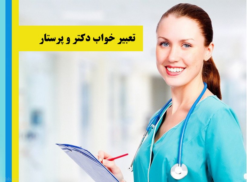تعبیر خواب بیمارستان + تعبیر خواب دکتر و پرستار | تعبیر خواب آمبولانس