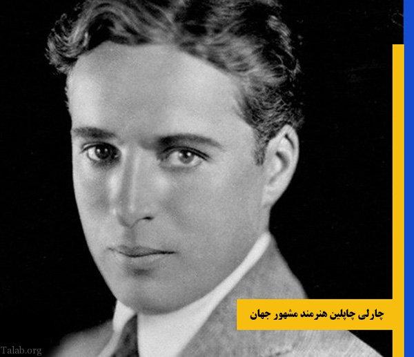 چهره اصلی چارلی چاپلین هنرمند مشهور جهان   بیوگرافی چارلی چاپلین