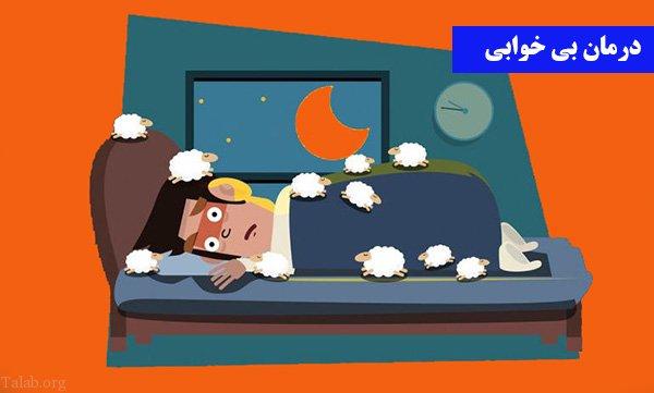 علت بیخوابی در شب | درمان بیخوابی های شبانه