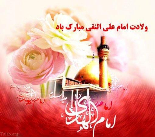 اس ام اس تبریک ولادت امام هادی | متن تبریک میلاد امام هادی (ع)