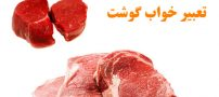 تعبیر خواب گوشت + تعبیر خواب گوشت حیوانات