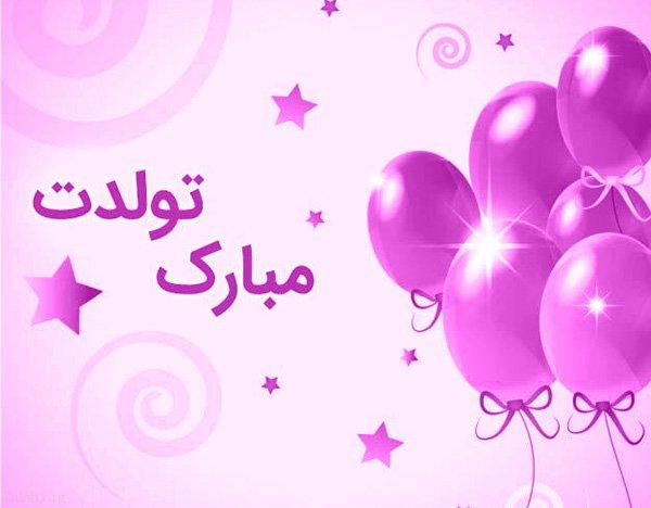 اس ام اس تبریک تولد خواهر + متن تبریک تولد خواهرم