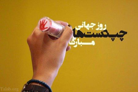 اس ام اس تبریک روز جهانی چپ دست ها (13 آگوست)