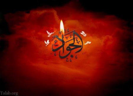 اس ام اس شهادت امام محمد تقی | کارت پستال شهادت امام جواد الائمه (ع)