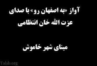 عزت الله انتظامی عزت سینمای ایران رفت + تصنیف «به اصفهان رو» با صدای عزتالله انتظامی