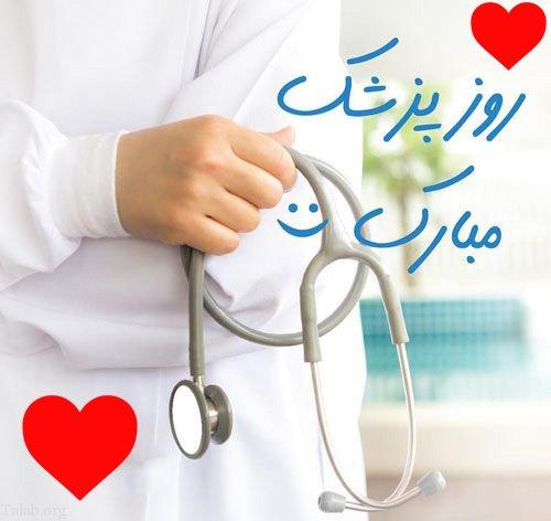 اس ام اس تبریک روز پزشک (متن و عکس پروفایل تبریک روز پزشک)