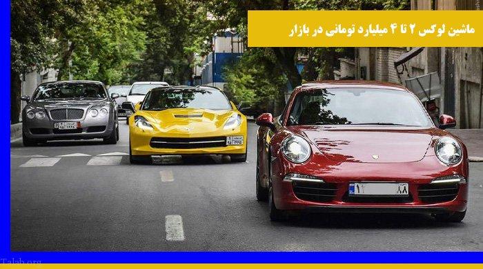 ماشین های لوکس 2 تا 4 میلیارد تومانی در بازار ایران (عکس)