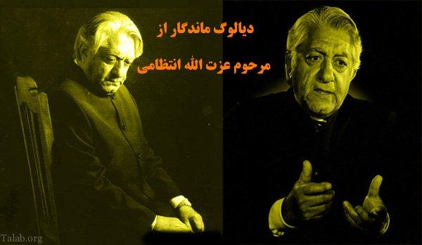 دیالوگ ماندگار از مرحوم عزت الله انتظامی (2)