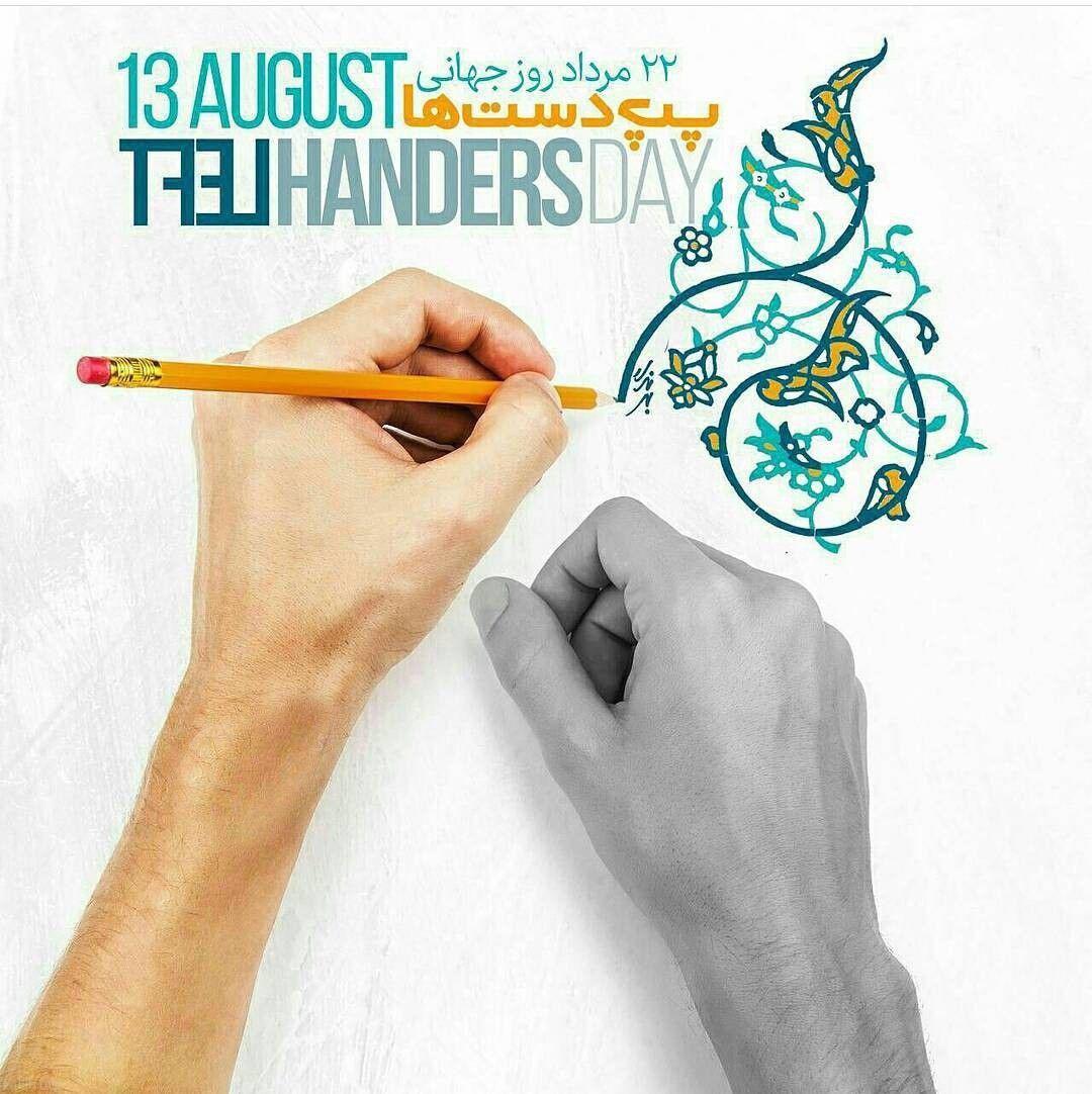 به مناسبت روز جهانی چپ دست ها (13 آگوست)