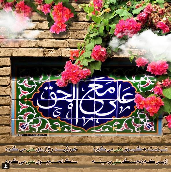 اس ام اس تبریک عید غدیر خم | متن تبریک عید غدیر