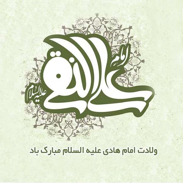 اشعار ولادت امام هادی (ع) + مولودی ولادت امام هادی (ع)