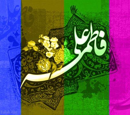 ماجرای ازدواج حضرت علی و حضرت فاطمه + مهریه حضرت زهرا (س)