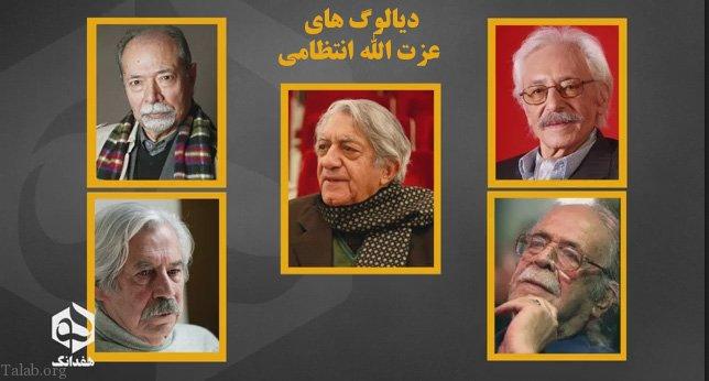 دیالوگ های ماندگار از مرحوم عزت الله انتظامی (فیلم)