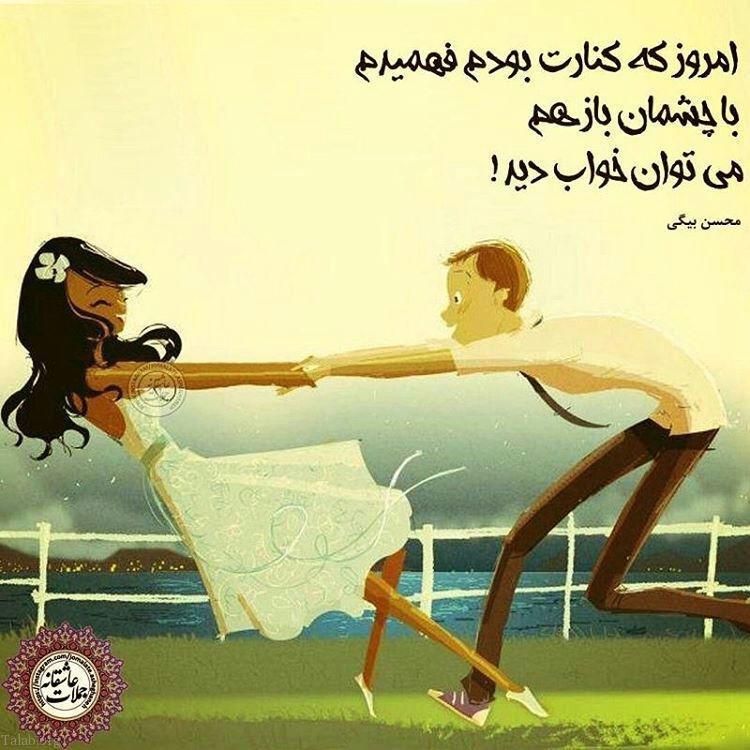 زیباترین جملات عاشقانه برای همسر (متن عاشقانه زیبا)