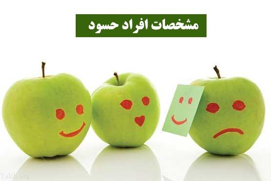 مشخصات افراد حسود و روش هایی برای درمان رفع حسادت