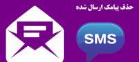 چگونه SMS حذف شده را برگردانیم؟ + حذف پیامک ارسال شده