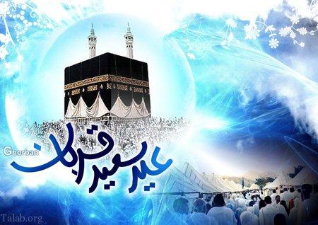 اس ام اس تبریک عید سعید قربان (متن زیبای تبریک عید قربان)