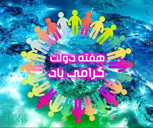 اس ام اس تبریک هفته دولت (2 شهریور؛ آغاز هفته دولت)