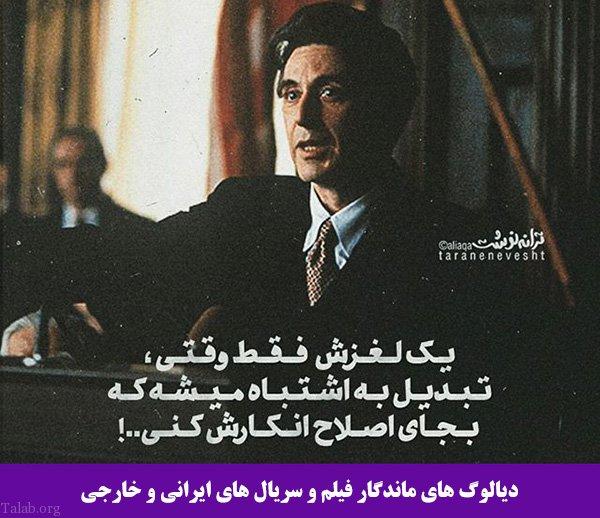 دیالوگ های ماندگار فیلم و سریال های ایرانی و خارجی (عکس نوشته دیالوگ)