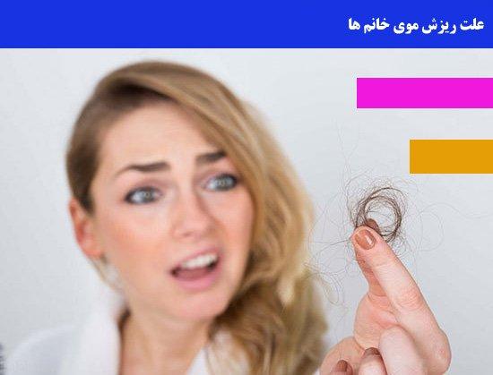 علت ریزش موی خانم ها + کم هزینه ترین و بهترین روش درمان ریزش مو